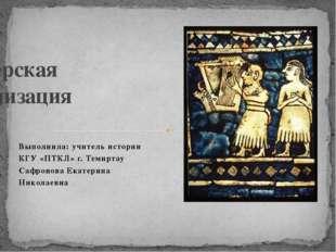 Выполнила: учитель истории КГУ «ПТКЛ» г. Темиртау Сафронова Екатерина Николае