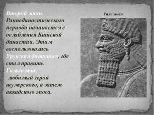Второй этап Раннединастического периода начинается с ослабления Кишской динас