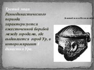 Третий этап Раннединастического периода характеризуется ожесточенной борьбой