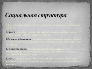 Социальная структура Население шумерского города-государства разделялось след