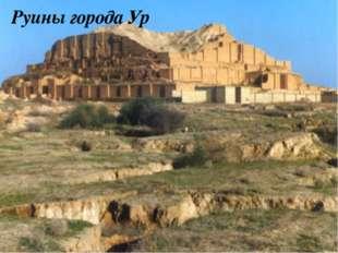 Руины города Ур