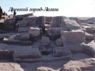 Древний город-Лагаш