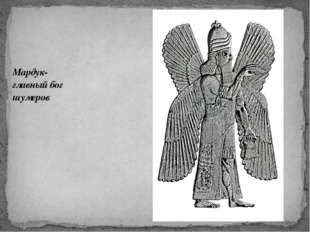 Мардук- главный бог шумеров
