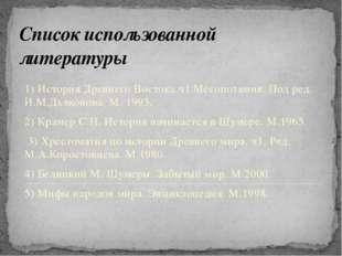 Список использованной литературы 1) История Древнего Востока.ч1.Месопотамия.