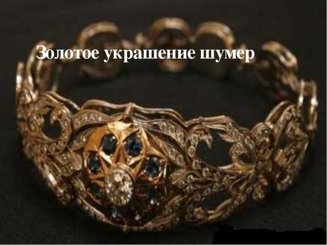 Золотое украшение шумер