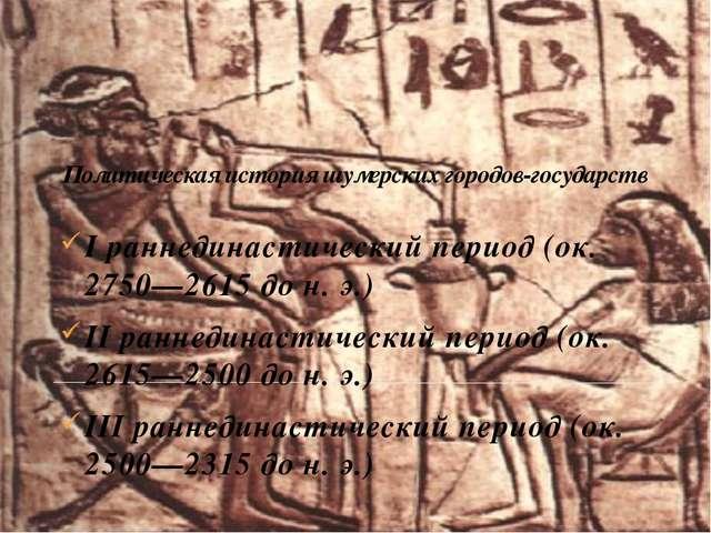 Политическая история шумерских городов-государств I раннединастический период...