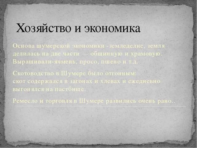 Хозяйство и экономика Основа шумерской экономики -земледелие, земля делилась...