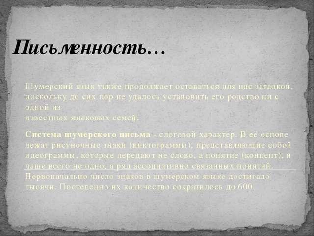Письменность… Шумерский язык также продолжает оставаться для нас загадкой, по...