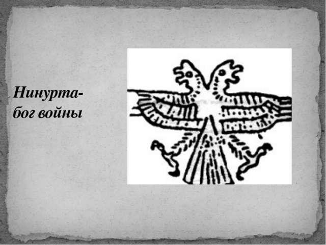 Нинурта- бог войны