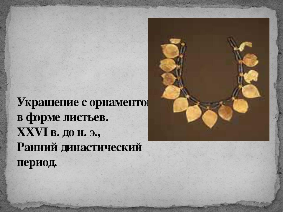 Украшение с орнаментом в форме листьев. XXVI в. до н. э., Ранний династичес...