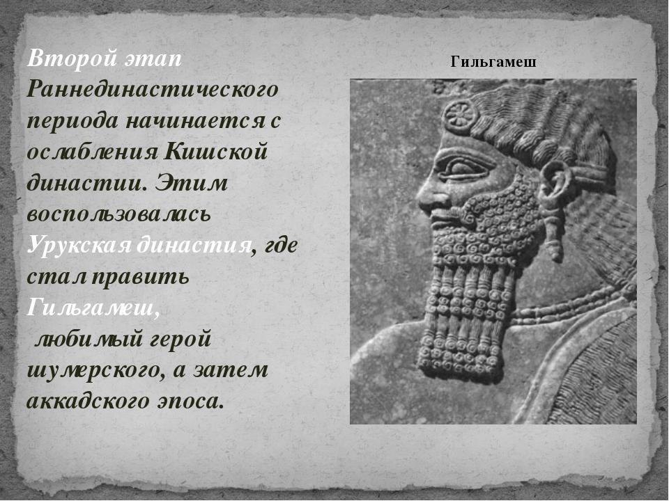 Второй этап Раннединастического периода начинается с ослабления Кишской динас...