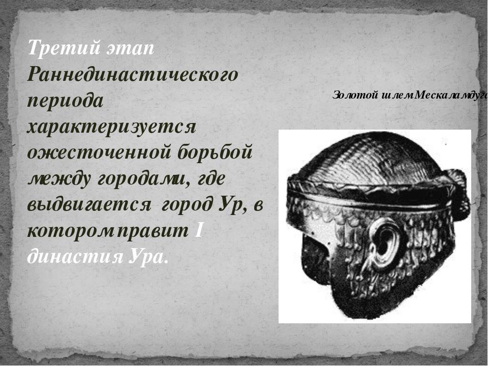 Третий этап Раннединастического периода характеризуется ожесточенной борьбой...