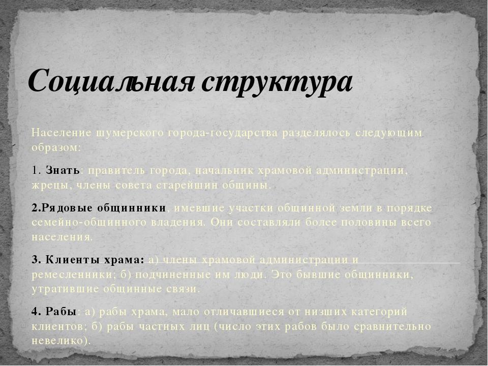 Социальная структура Население шумерского города-государства разделялось след...