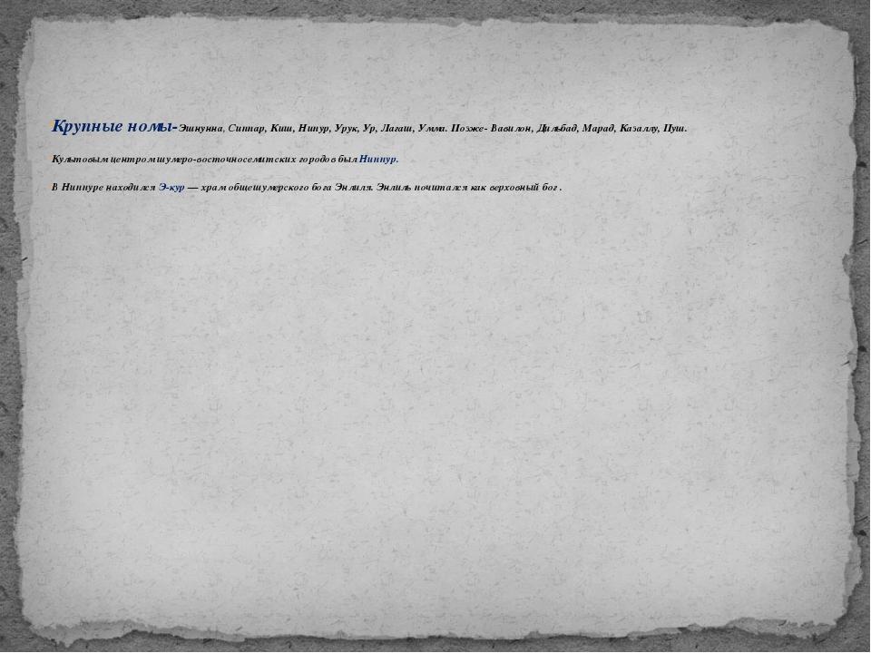 Крупные номы-Эшнунна, Сиппар, Киш, Нипур, Урук, Ур, Лагаш, Умма. Позже- Вавил...