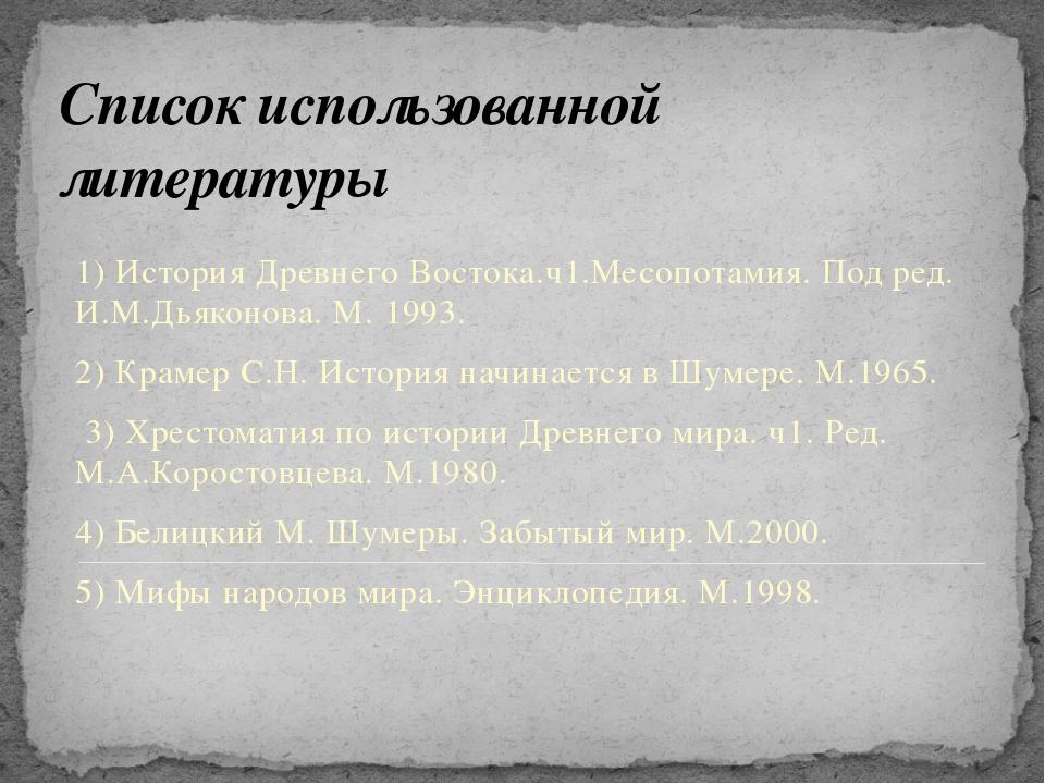 Список использованной литературы 1) История Древнего Востока.ч1.Месопотамия....
