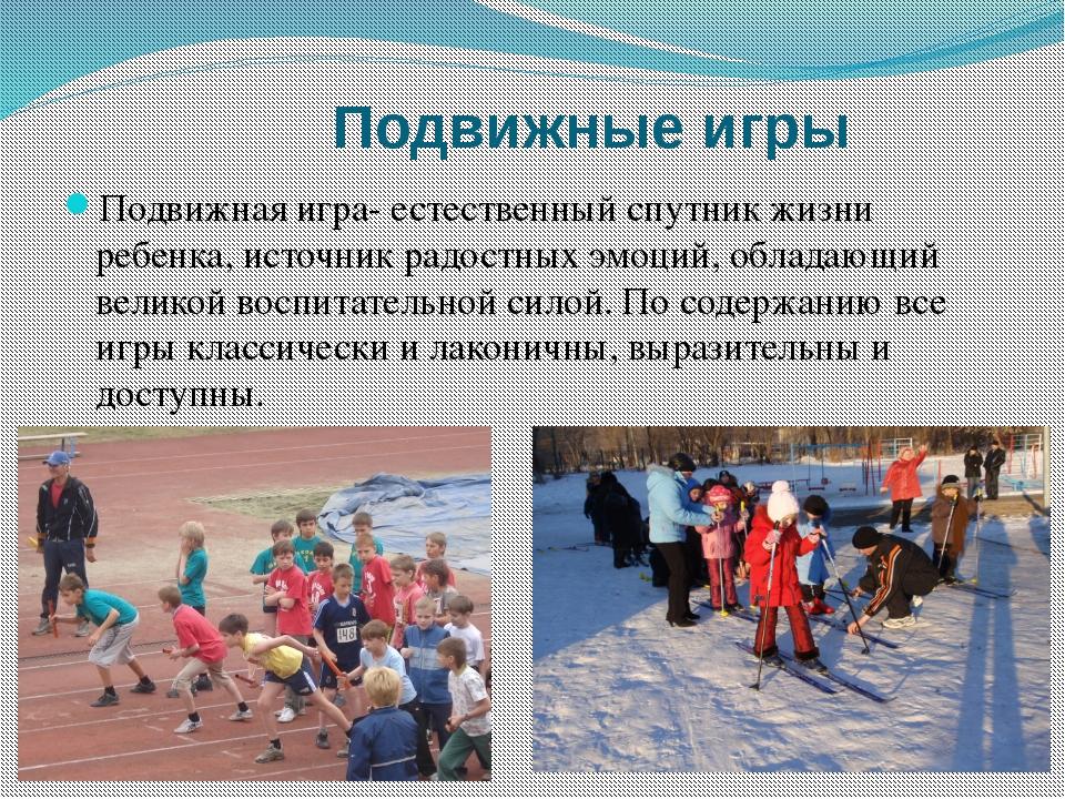 Подвижные игры Подвижная игра- естественный спутник жизни ребенка, источник...