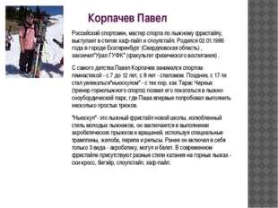 Корпачев Павел Российский спортсмен, мастер спорта по лыжному фристайлу, выст