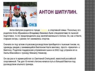 АНТОН ШИПУЛИН. Антон Шипулин родился в городе Тюмень в спортивной семье. Поск