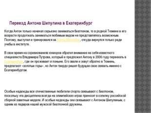 Переезд Антона Шипулина в Екатеринбург Когда Антон только начинал серьезно з