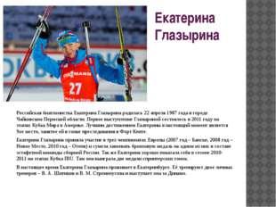 Екатерина Глазырина Российская биатлонистка Екатерина Глазырина родилась 22 а