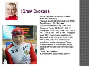 Юлия Скокова Мастер спорта международного класса (конькобежный спорт). Родила