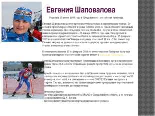 Евгения Шаповалова Родилась 15 июня 1986 года в Свердловске) - российская лыж