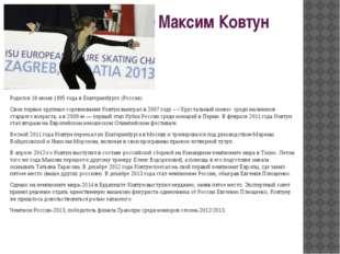 МаксимКовтун Родился 18 июня 1995 года в Екатеринбурге (Россия). Свои первые