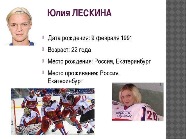 Юлия ЛЕСКИНА Дата рождения:9 февраля 1991 Возраст:22 года Место рождения:Р...