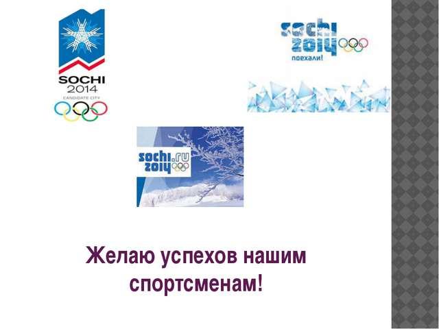 Желаю успехов нашим спортсменам!