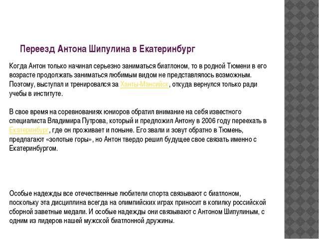 Переезд Антона Шипулина в Екатеринбург Когда Антон только начинал серьезно з...