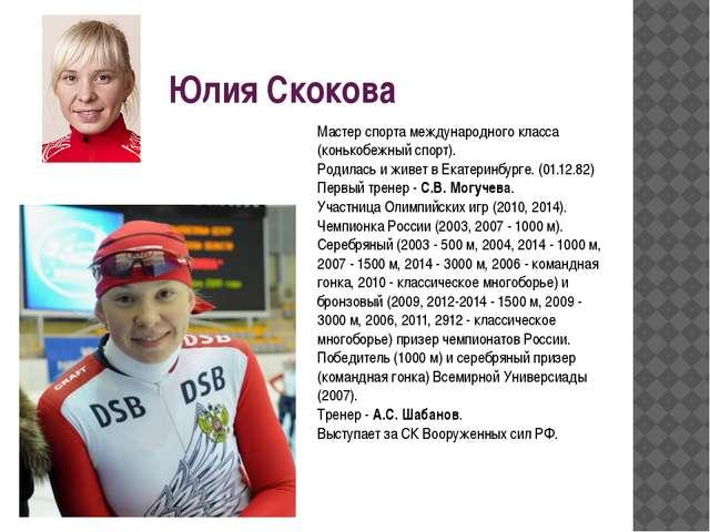 Юлия Скокова Мастер спорта международного класса (конькобежный спорт). Родила...