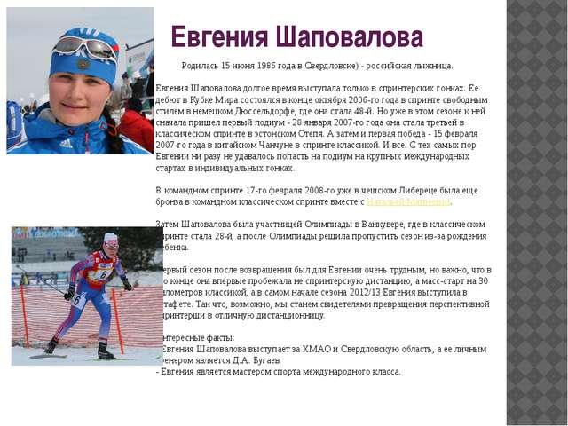 Евгения Шаповалова Родилась 15 июня 1986 года в Свердловске) - российская лыж...