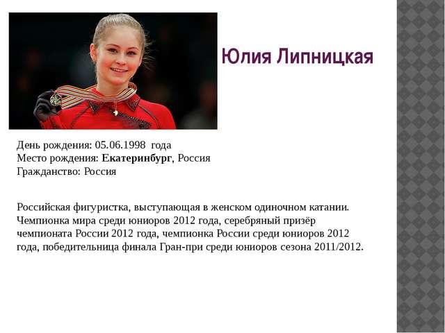 Юлия Липницкая День рождения: 05.06.1998 года Место рождения: Екатеринбург, Р...