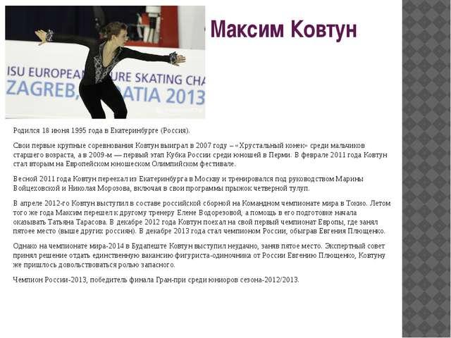 МаксимКовтун Родился 18 июня 1995 года в Екатеринбурге (Россия). Свои первые...