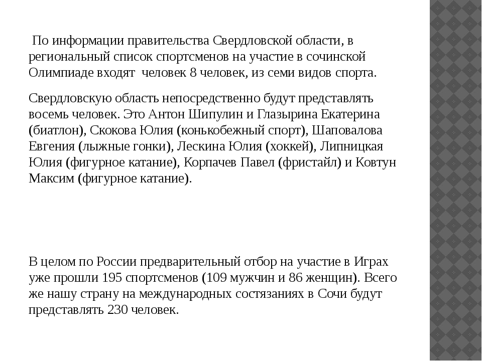 По информации правительства Свердловской области, в региональный список спор...