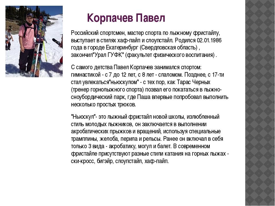 Корпачев Павел Российский спортсмен, мастер спорта по лыжному фристайлу, выст...