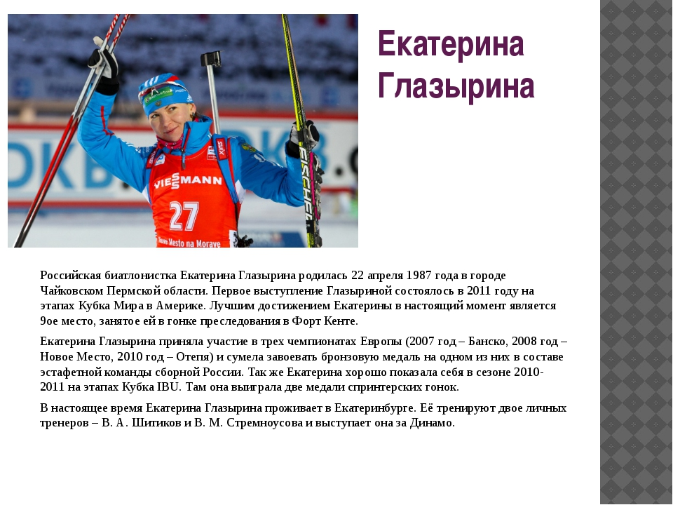 Екатерина Глазырина Российская биатлонистка Екатерина Глазырина родилась 22 а...