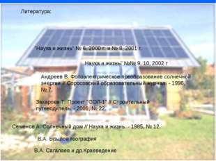"""Литература: """"Наука и жизнь"""" № 6, 2000 г. и № 8, 2001 г. Наука и жизнь"""" №№ 9,"""