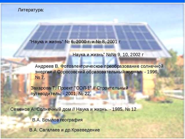 """Литература: """"Наука и жизнь"""" № 6, 2000 г. и № 8, 2001 г. Наука и жизнь"""" №№ 9,..."""