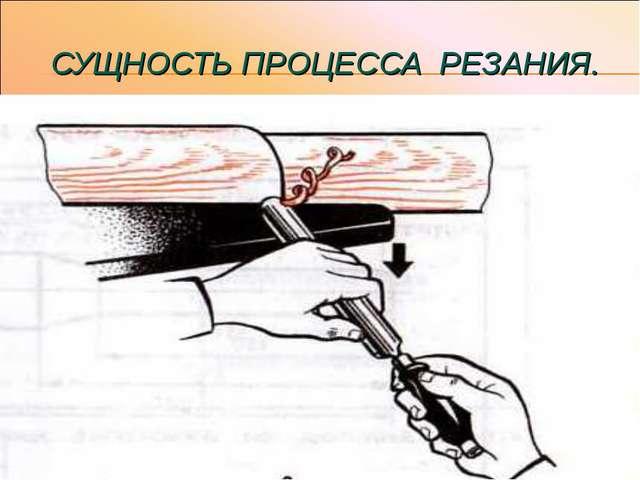 СУЩНОСТЬ ПРОЦЕССА РЕЗАНИЯ.