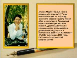 Алиева Машук Нурлыбековна родилась 26 апреля 1977 года в селе Покровка. В 199