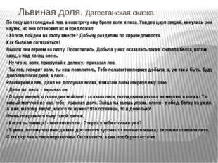 Львиная доля. Дагестанская сказка. По лесу шел голодный лев, а навстречу ему