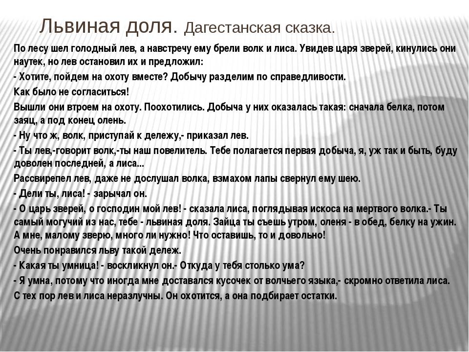 Львиная доля. Дагестанская сказка. По лесу шел голодный лев, а навстречу ему...