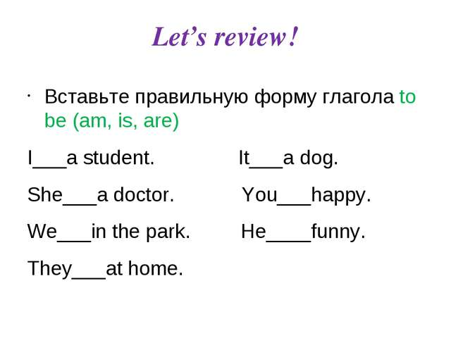 Let's review! Вставьте правильную форму глагола to be (am, is, are) I___a stu...