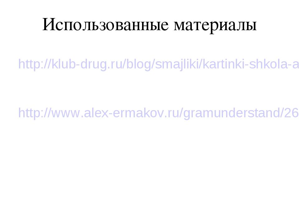 Использованные материалы http://klub-drug.ru/blog/smajliki/kartinki-shkola-an...