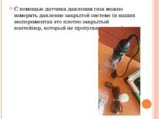 С помощью датчика давления газа можно измерять давление закрытой системе (в н
