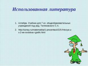 Использованная литература Алгебра. Учебник для 7 кл. общеобразовательных учре