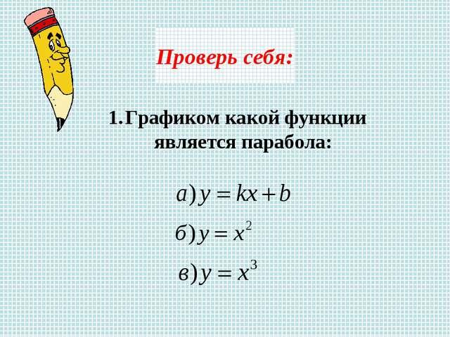 Проверь себя: Графиком какой функции является парабола: