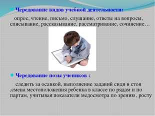 Чередование видов учебной деятельности: опрос, чтение, письмо, слушание, отве