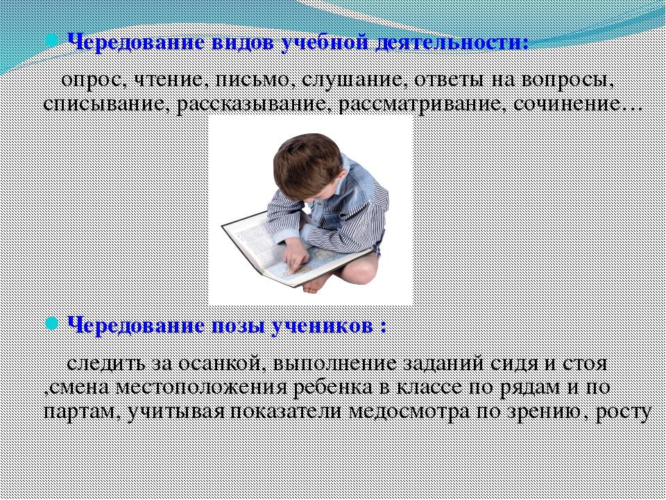 Чередование видов учебной деятельности: опрос, чтение, письмо, слушание, отве...